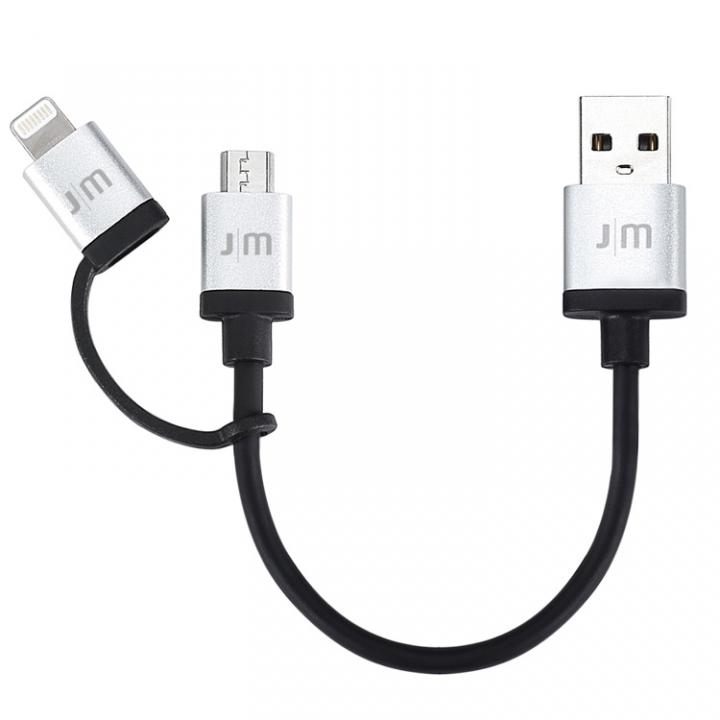 [0.1m]Just Mobile AluCable Lightning MicroUSB 2in1 ケーブル