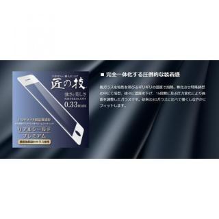 【iPhone7フィルム】[0.33mm]リアルシールド・プレミアム 匠の技 強化ガラス ブラック iPhone 7_8