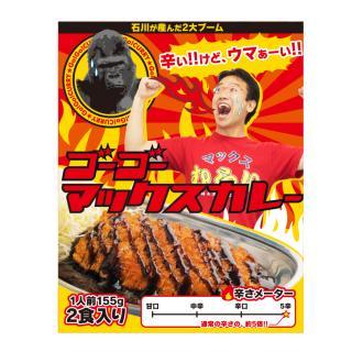 ゴーゴーマックスカレー 辛口 2食入り【1月下旬】