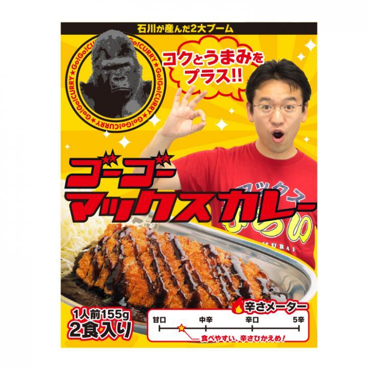 ゴーゴーマックスカレー 甘口 2食入り_0