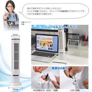 USB首振りスリムタワーファン_1