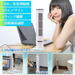USB首振りスリムタワーファン_7