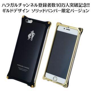 ハラガルチャンネル登録者数10万人突破記念 ソリッドバンパー iPhone SE/5s/5
