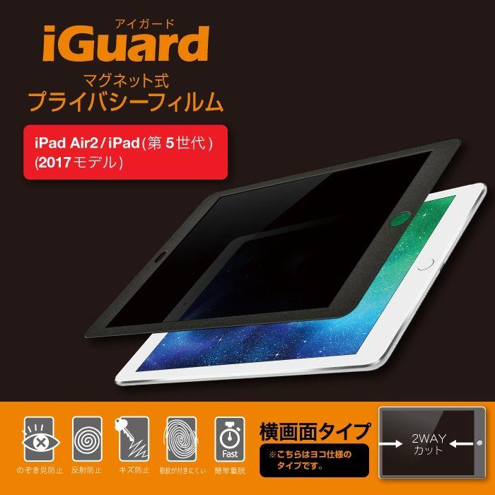 [2018年新春特価]iGuard マグネット式プライバシーフィルム iPadAir2/iPad(5h) New iPad9.7インチ用 (横画面タイプ)