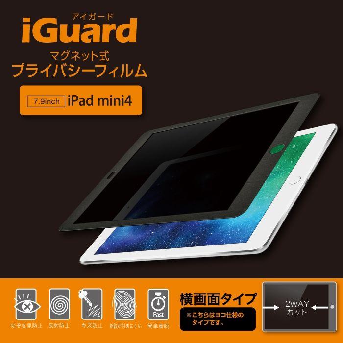iGuard マグネット式プライバシーフィルム iPad mini4 (横画面タイプ)_0