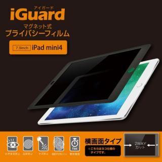 iGuard マグネット式プライバシーフィルム iPad mini4 (横画面タイプ)