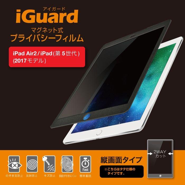 iGuard マグネット式プライバシーフィルム iPadAir2/iPad(5h) New iPad9.7インチ用 (縦画面タイプ)_0