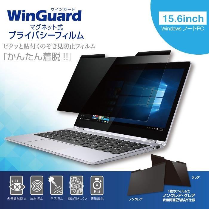 WinGuard マグネット式プライバシーフィルム Windowsノート 15.6インチ_0