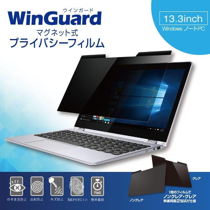 WinGuard マグネット式プライバシーフィルム Windowsノート 13.3インチ_0