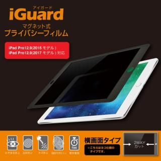 iGuard マグネット式プライバシーフィルム iPadPRO 12.9インチ用 2015/2017モデル対応 (横画面タイプ)