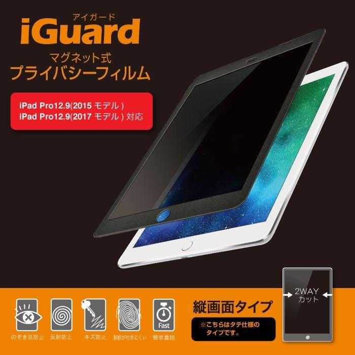 iGuard マグネット式プライバシーフィルム iPadPRO 12.9インチ用 2015/2017モデル対応 (縦画面タイプ)_0