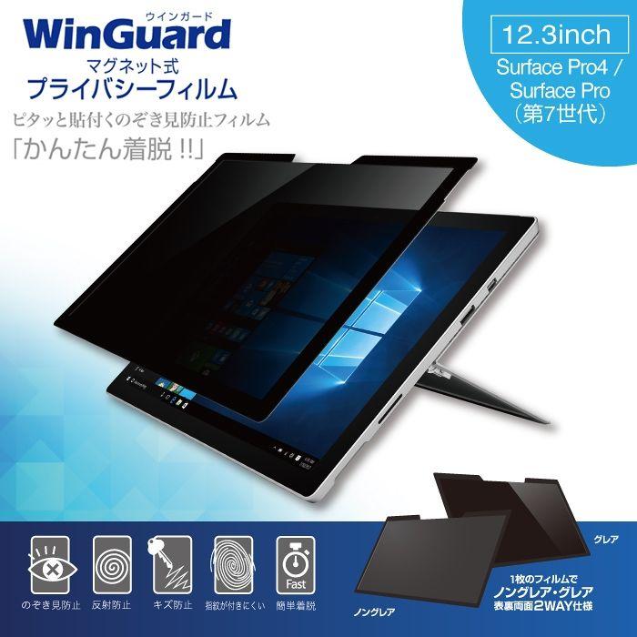 WinGuard マグネット式プライバシーフィルム Surface PRO4/Surface Pro (7th New)_0