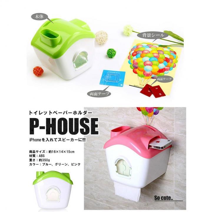 トイレットペーパーホルダー P-HOUSE ピンク