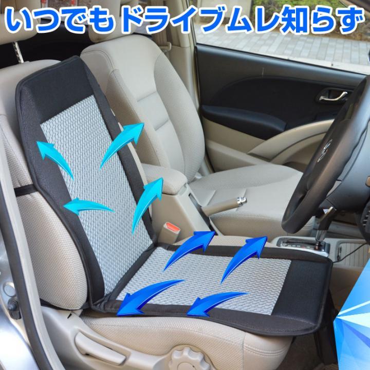車載空調座布団 爽快クーラーシート【6月上旬】