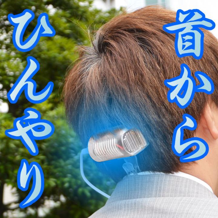 USBひんやりネッククーラー「こりゃひえ~る」