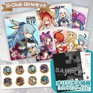 [8月1日12時予約開始]ロードラ 『D-Club Girls』クリアファイル&缶バッチセット【8月下旬】