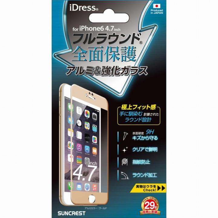 iPhone6 フィルム [0.4mm]フルラウンド全面保護アルミ&強化ガラス ゴールド iPhone 6_0