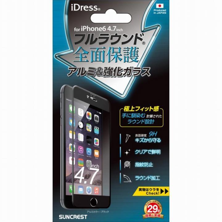iPhone6 フィルム [0.4mm]フルラウンド全面保護アルミ&強化ガラス ブラック iPhone 6_0