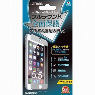 iPhone6 Plus フィルム [0.4mm]フルラウンド全面保護アルミ&強化ガラス シルバー iPhone 6 Plus