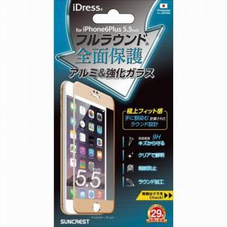【iPhone6s Plus/6 Plusフィルム】[0.4mm]フルラウンド全面保護アルミ&強化ガラス ゴールド iPhone 6s Plus/6 Plus