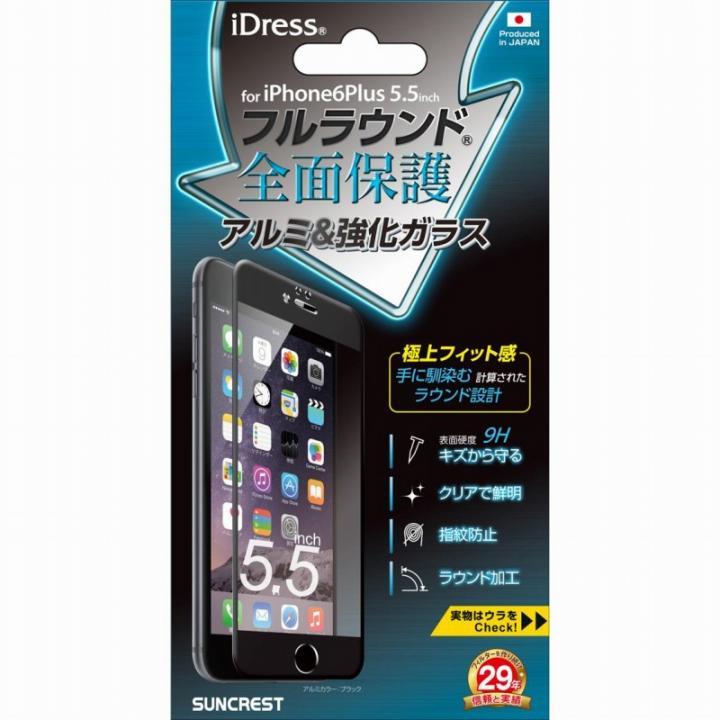 [0.4mm]フルラウンド全面保護アルミ&強化ガラス ブラック iPhone 6 Plus