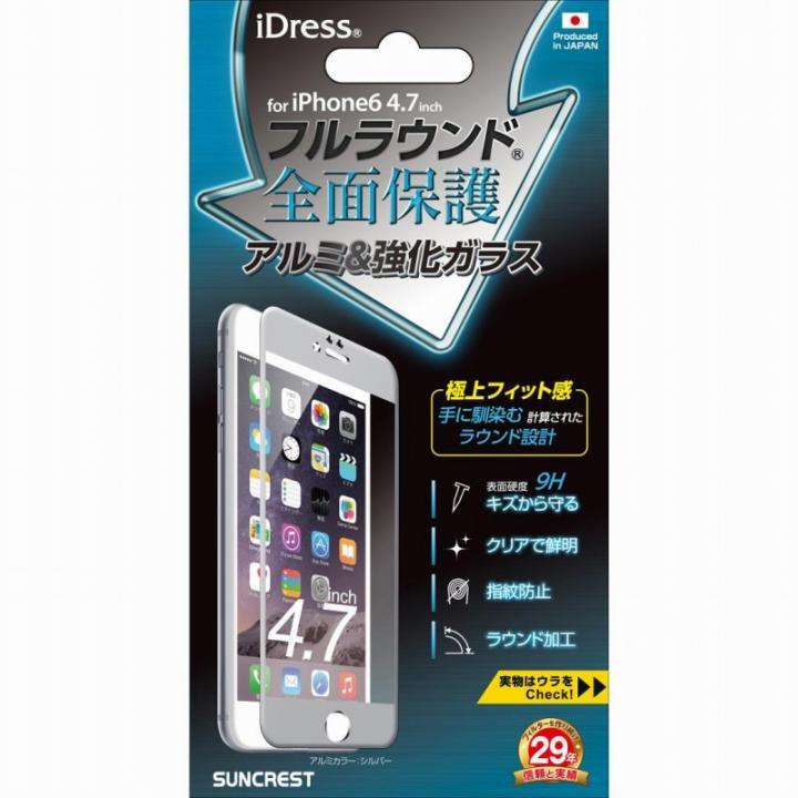 iPhone6s/6 フィルム [0.4mm]フルラウンド全面保護アルミ&強化ガラス シルバー iPhone 6s/6_0