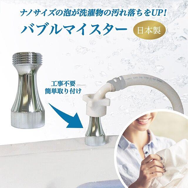 バブルマイスター 洗濯機用_0