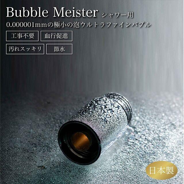 バブルマイスター シャワー用_0