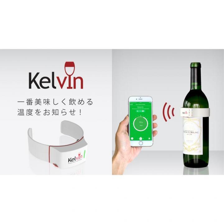 イギリス発の「ワインの温度計」Kelvin K2 Bluetooth