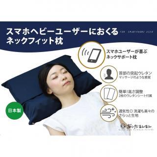 スマホ見過ぎのお疲れ首を癒すネックフィット枕