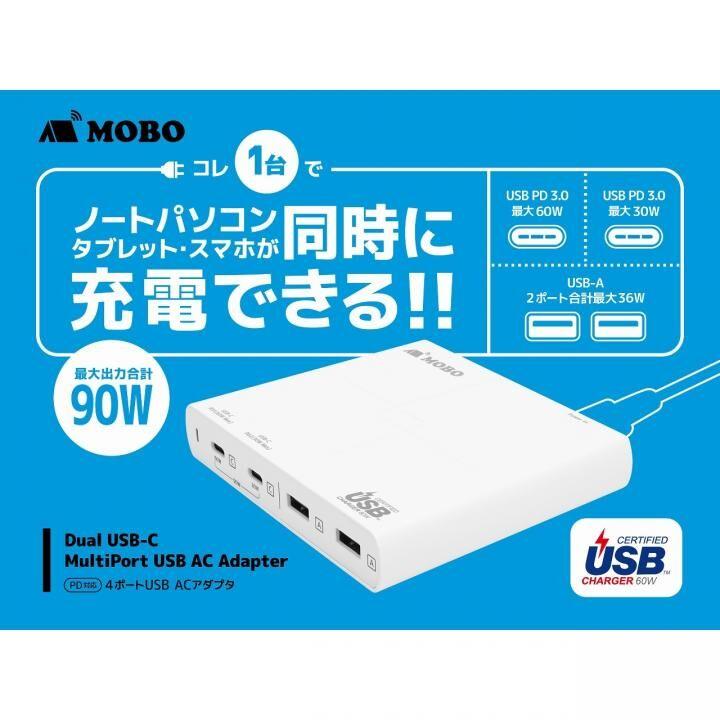 MOBO Macbook/iPad Pro/iPhoneが同時に充電できる PD対応USB充電器_0