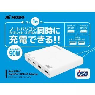 MOBO Macbook/iPad Pro/iPhoneが同時に充電できる PD対応USB充電器【8月下旬】