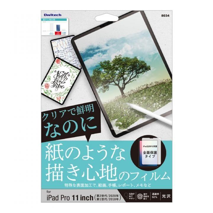 紙のような描き心地のフィルム ペーパーライクフィルム OWL-PFIC クリア iPad Pro 11インチ_0