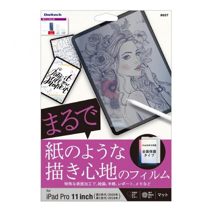 紙のような描き心地のフィルム ペーパーライクフィルム OWL-PFIC アンチグレア iPad Pro 11インチ【8月下旬】_0