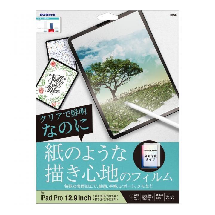 紙のような描き心地のフィルム ペーパーライクフィルム OWL-PFIC クリア iPad Pro 12.9インチ_0