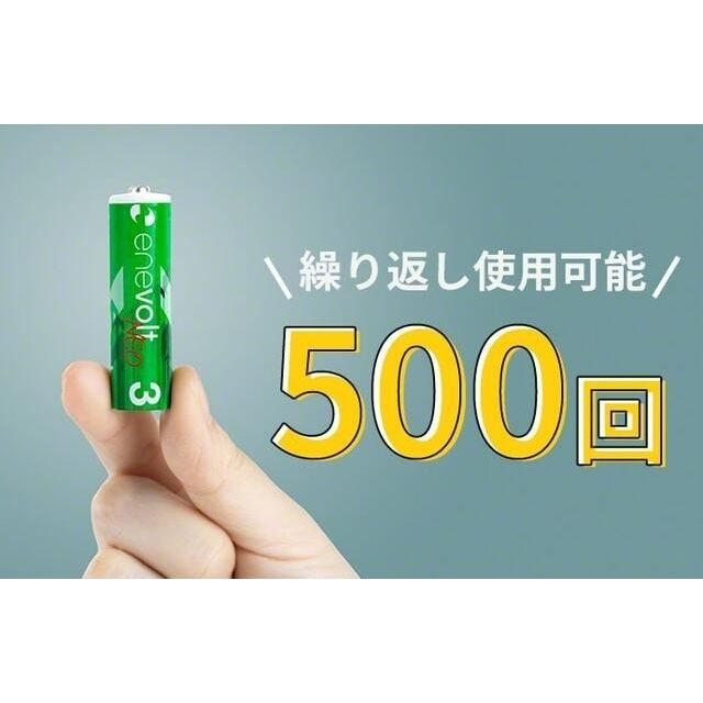 enevolt NEO リチウム充電池 1650mAh 単3 エネボルト ネオ 2個セット_0