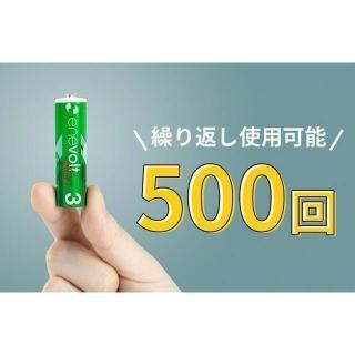 enevolt NEO リチウム充電池 1650mAh 単3 エネボルト ネオ 2個セット