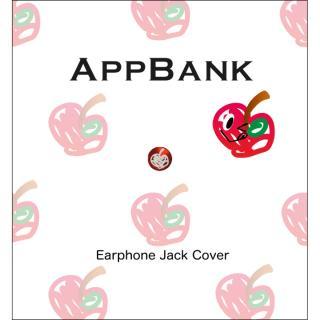 AppBankのアルミイヤホンジャック ギルドデザイン製_3