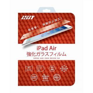 [0.3mm]iPad Air用 強化ガラスフィルム 硬度9H
