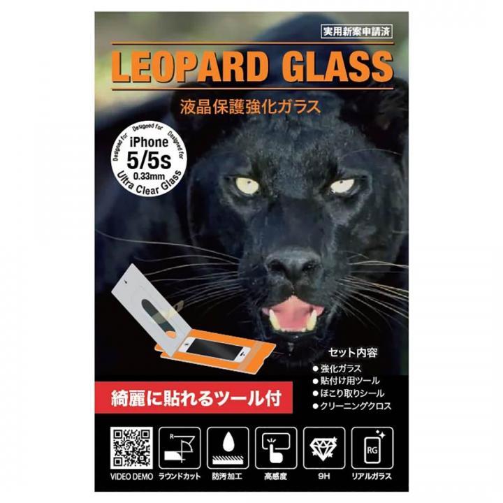 iPhone SE/5s/5 フィルム [0.33mm]簡単に貼れる 強化ガラス LEOPARD GLASS ウルトラクリア iPhone SE/5s/5_0