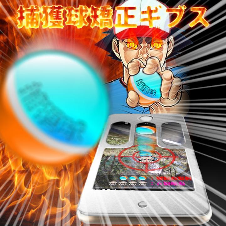 [5月特価]捕獲玉矯正ギブス for iPhoneSE/5s/5/5c