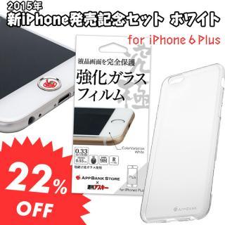 【22%OFF】[数量限定]2015年新iPhone発売記念セット ホワイト iPhone 6 Plus