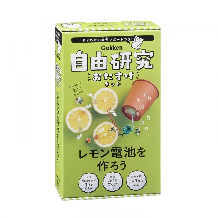 自由研究おたすけキット レモン電池を作ろう_0