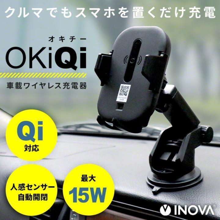 INOVA 車載ワイヤレス充電器 OKiQi オキチーブラック_0