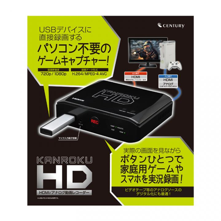 HDMI/アナログ動画レコーダー カンロクHD