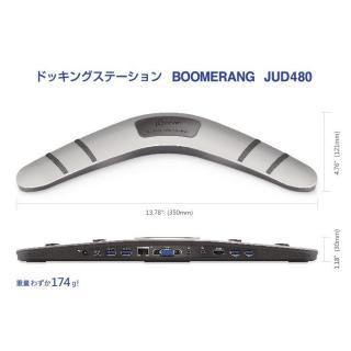 デスクをすっきり整理 JUD480 ドッキングステーションBOOMERANG(ブーメラン)_4