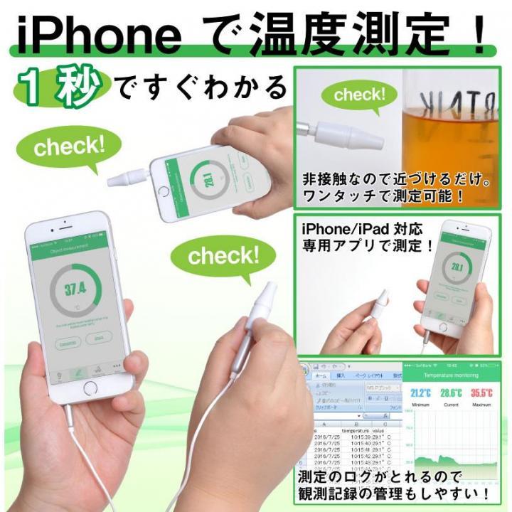 非接触イヤホンジャック温度計 iPhone対応_0