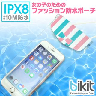 [新iPhone記念特価]bikit 防水ポーチ パステルストライプ