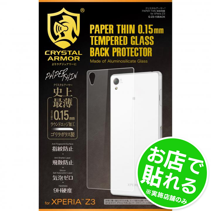 [0.15mm]クリスタルアーマー PAPER THIN 背面保護強化ガラス Xperia Z3_0