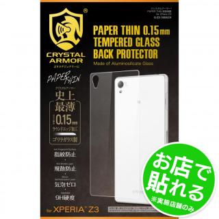 [0.15mm]クリスタルアーマー PAPER THIN 背面保護強化ガラス Xperia Z3